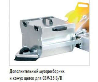CEDIMA Щеточные машины CBM-35 B / CBM-35 D