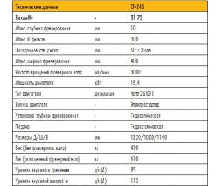 CEDIMA ФРЕЗЕРНАЯ МАШИНА CF-245
