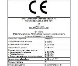 MasterEmaco® S 5100 (EMACO® Nanocrete FC)